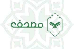 مصحف محمد أسامة - الكسائي- مرتل